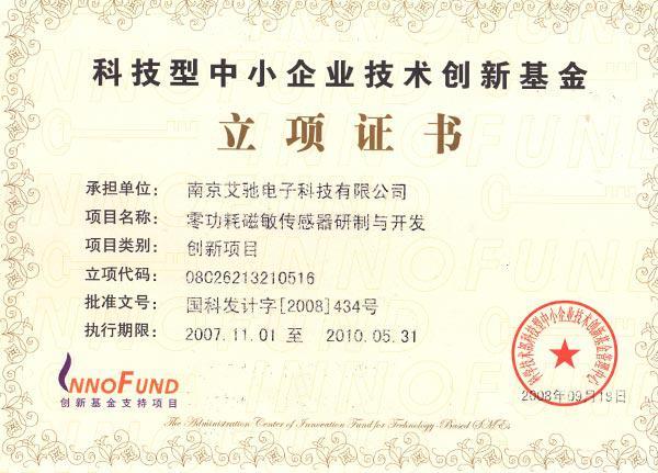 شهادة إقامة المشروع لصندوق الابتكار الوطني