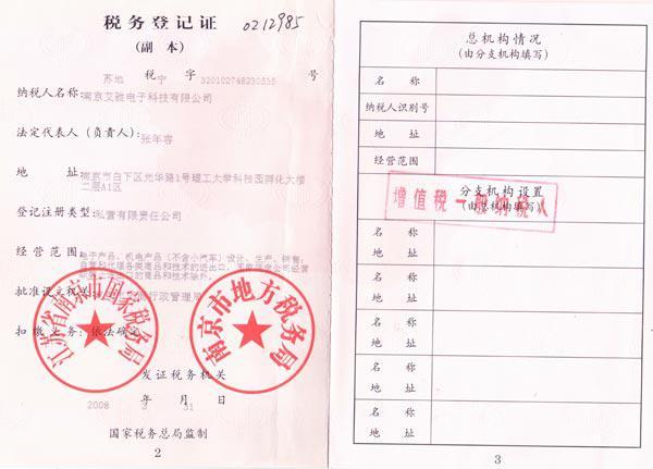 شهادة التسجيل الضريبي