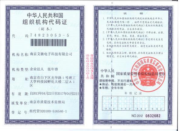 صورة شهادة رمز المنظمة